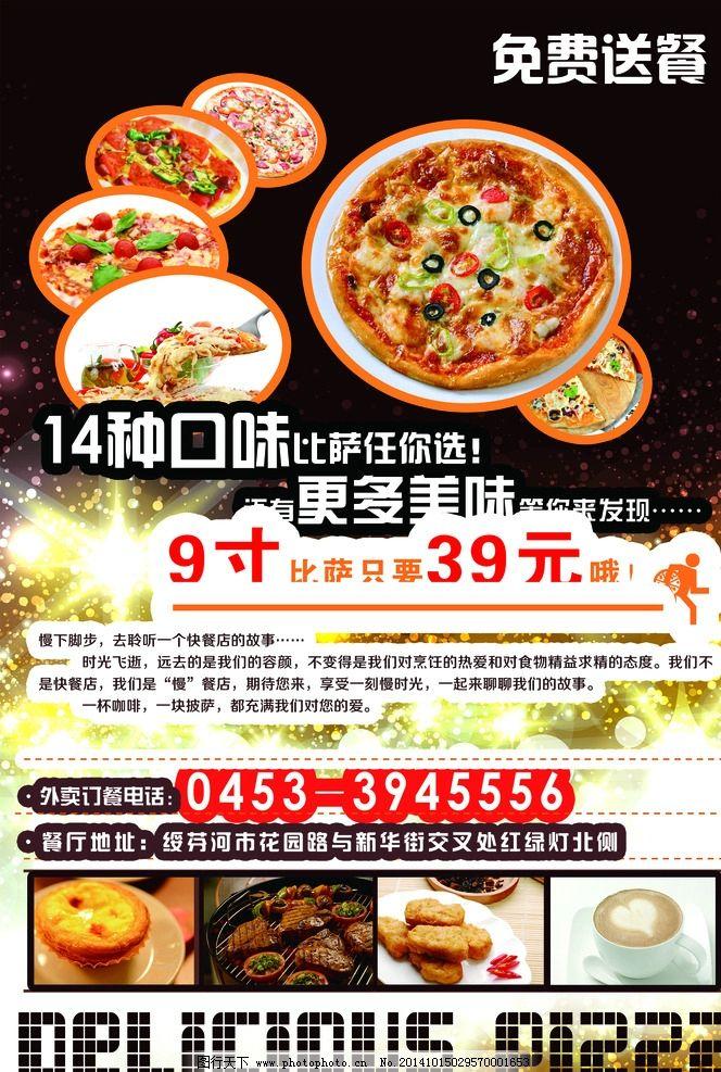 披萨外卖海报图片