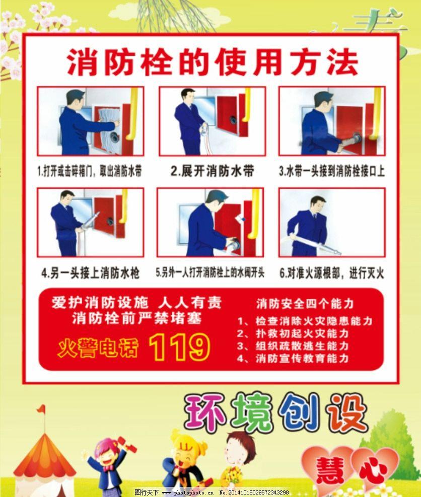 幼儿园消防栓图片