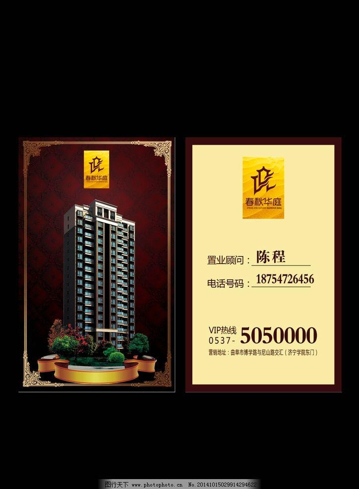 名片 楼房效果图 花框 边框 标志 欧式底纹 彩带 房地产 设计 广告