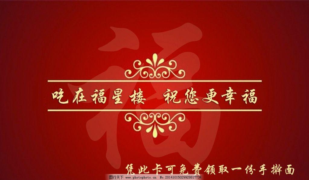 暗红色底 福 卡片 名片 欧式花纹 设计 广告设计 名片卡片 300dpi psd