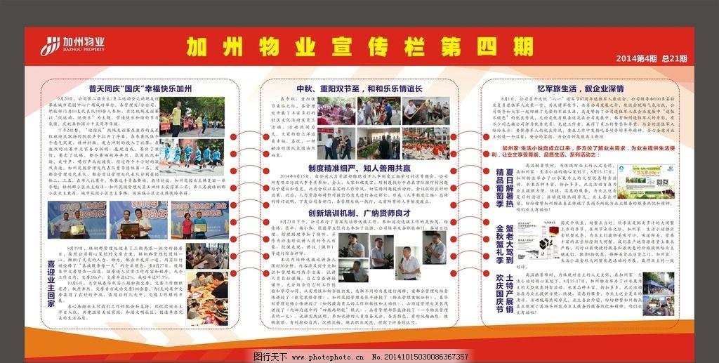 物业宣传栏 公司形象墙 企业文化 海报背景 红色背景 设计 广告设计图片