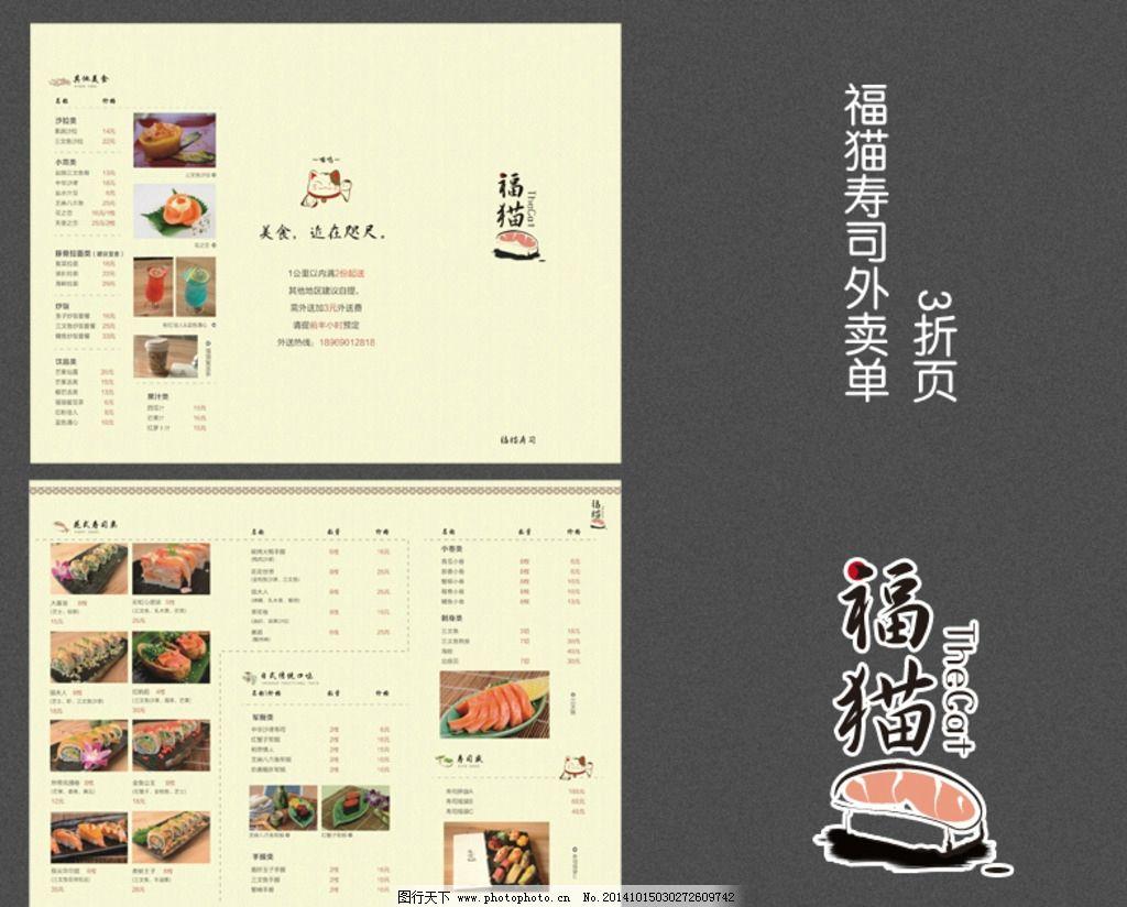 寿司 日料 外卖 菜单 三文鱼 外卖单 三折页 美食 文艺 清新  设计图片