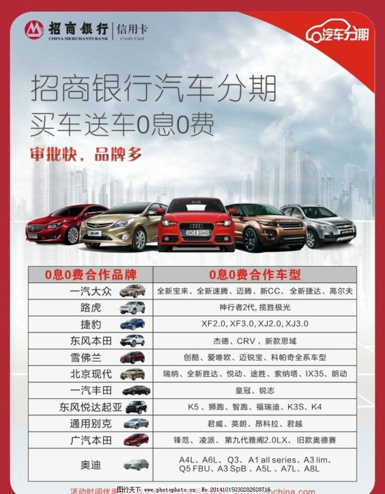 招商银行 汽车 分期 汽车款式 汽车品牌 活动单页 招行单张 设计 广告