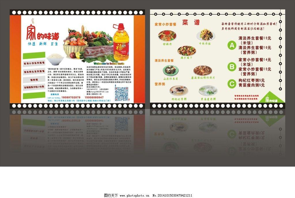 快餐彩页 套餐彩页 菜单 宣传页 菜谱 设计 广告设计 菜单菜谱 cdr