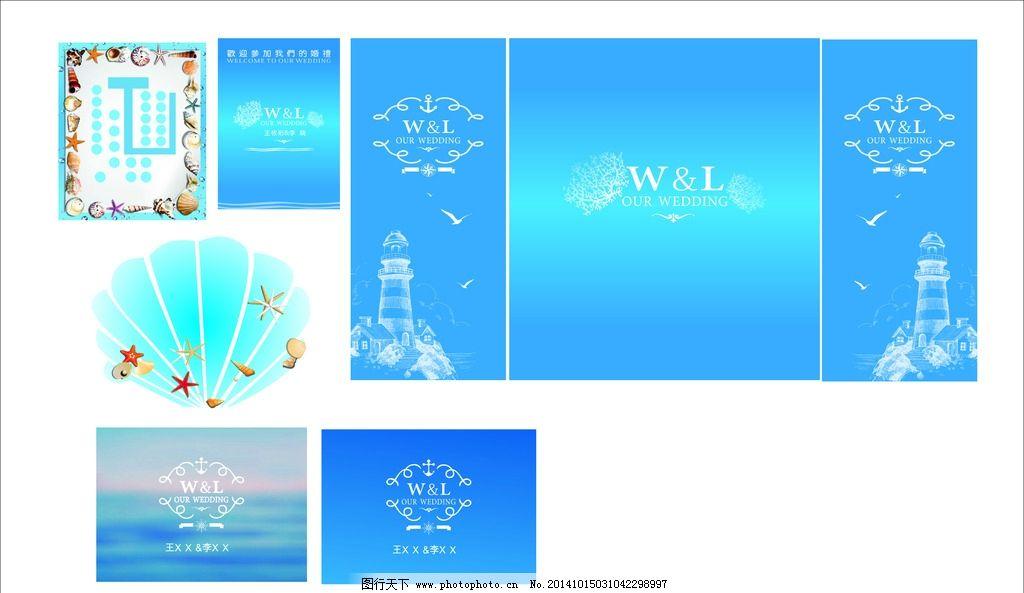 海洋风婚礼设计图片
