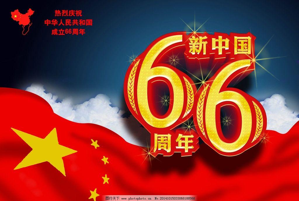 建国66周年海报图片