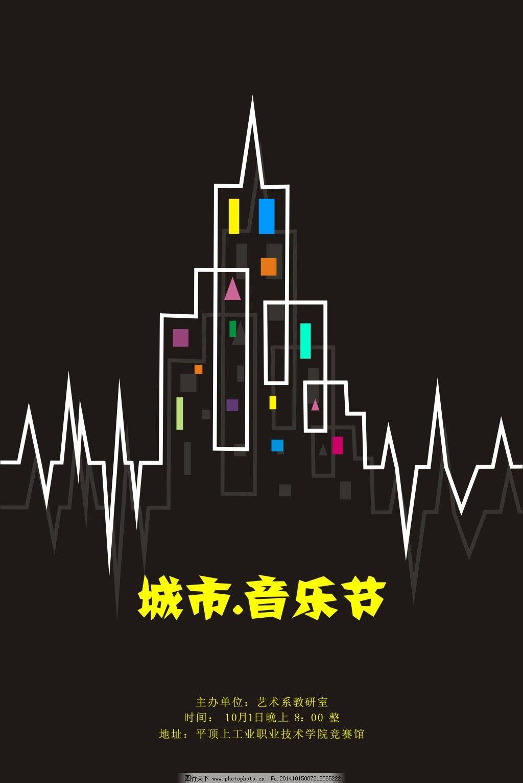 城市音乐会免费下载 dm 城市 房子 心电图 宣传 宣传单 音乐会 招贴