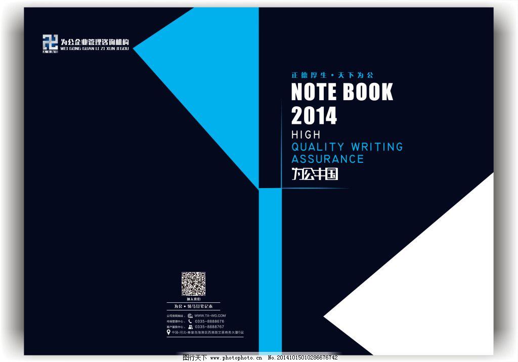 笔记本封面 创意 封面设计 蓝色 排版 封面设计 蓝色 笔记本封面 创意图片