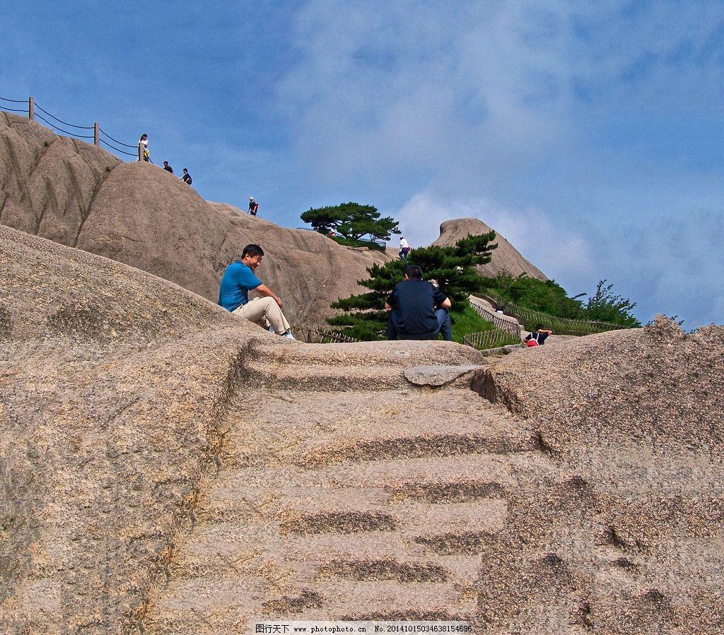 黄山 山水 名胜景区 自然风光 旅游摄影