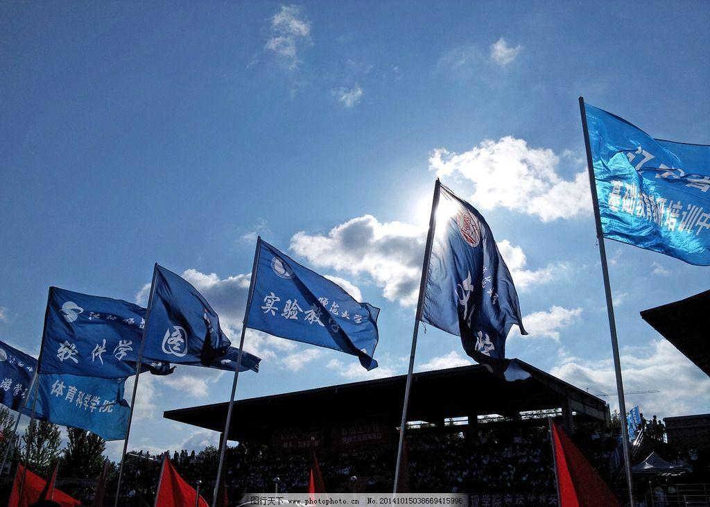 大学运动会的旗帜图片