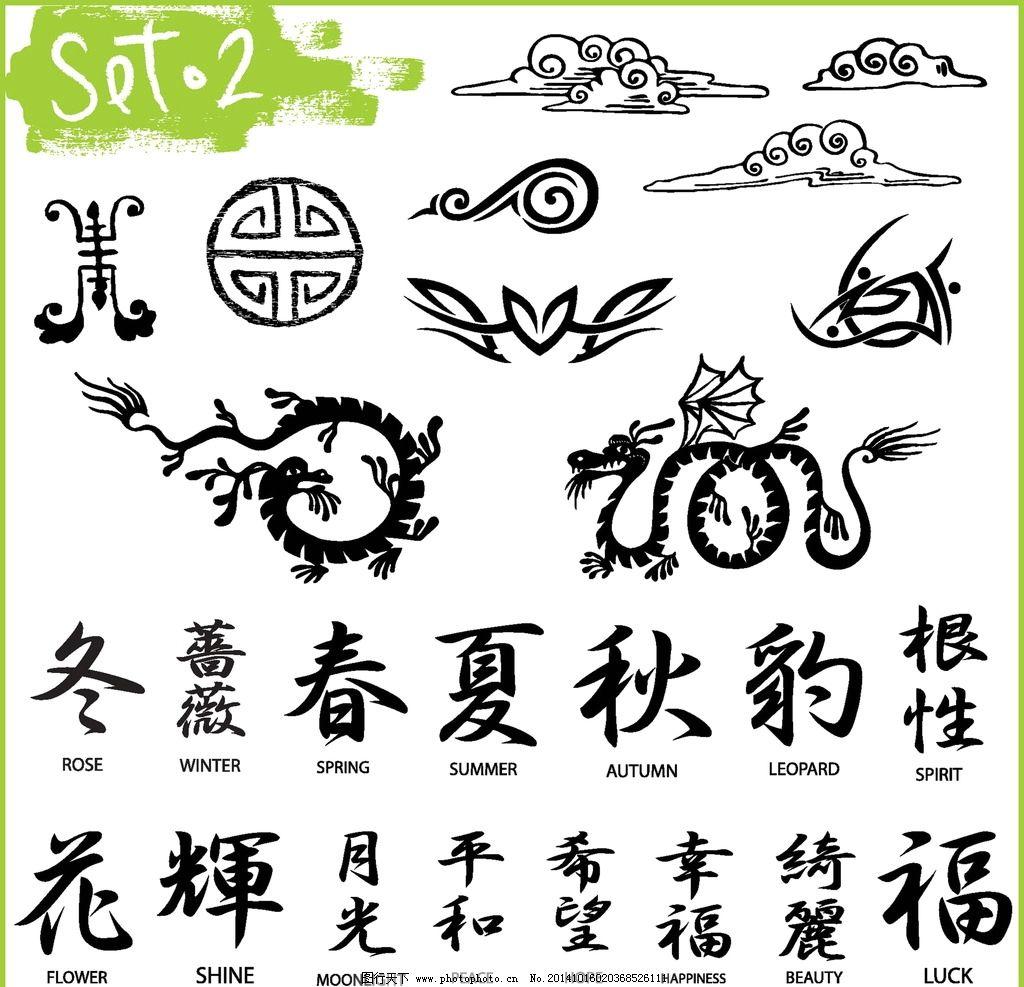 紋身 手繪 圖騰 中式花紋 中國字 漢字 龍 祥云 紋樣 花邊 紋身圖案