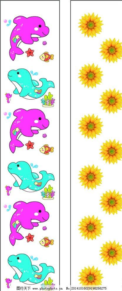 卡通 长条 海豚 花 鲜花 底图 花纹 设计 广告设计 包装设计 ai