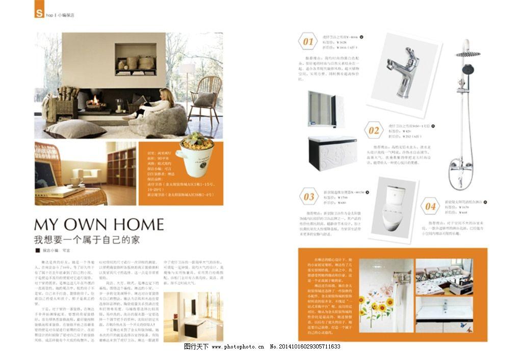 杂志排版设计图片图片