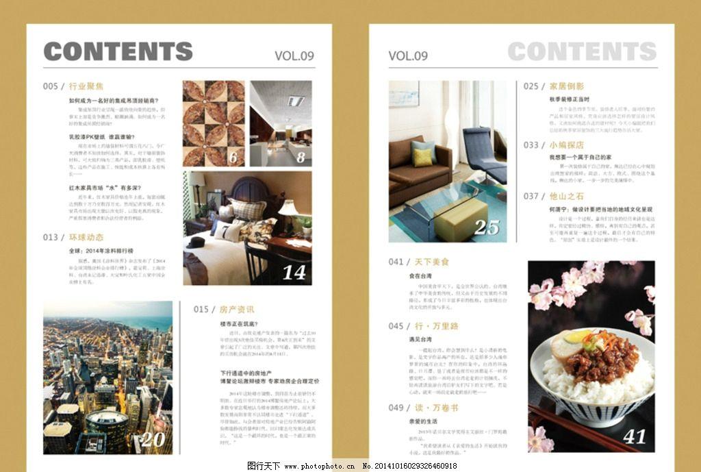 雜志版式設計 雜志設計 目錄排版 內頁設計 集團刊物 企業宣傳 版式