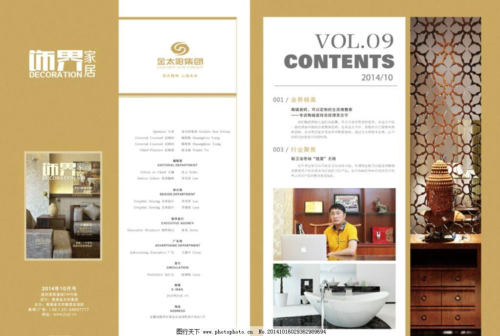 杂志版式设计 杂志设计 目录排版 内页设计 集团刊物 企业宣传 版式图片