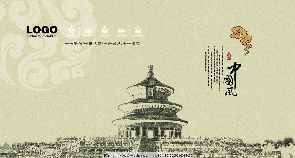 素描 天坛 古建筑 中国风 祈年殿 故宫天坛 设计 广告设计 广告设计