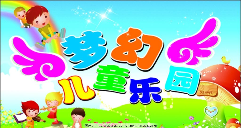 梦幻儿童乐园 梦幻 儿童乐园 儿童 乐园 游乐 玩耍 幼儿园,卡通 设计