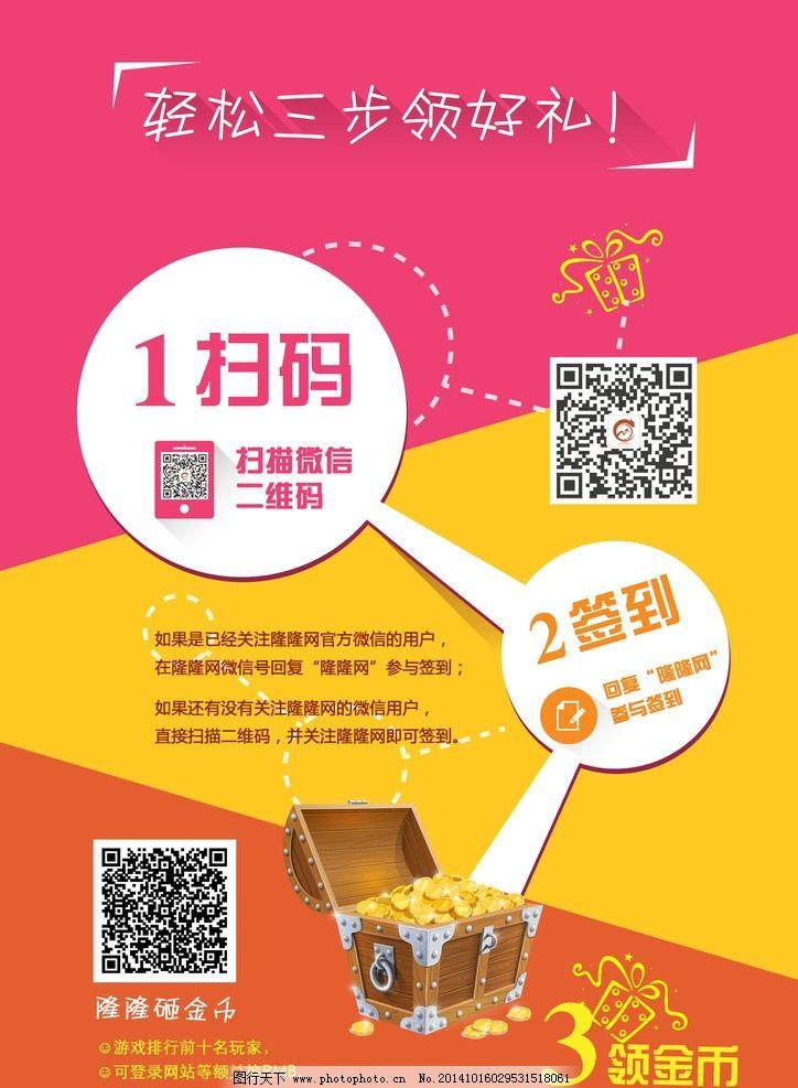 海报 签到 流程 扫码 金币 宝箱 单页 设计 广告设计 广告设计 300dpi