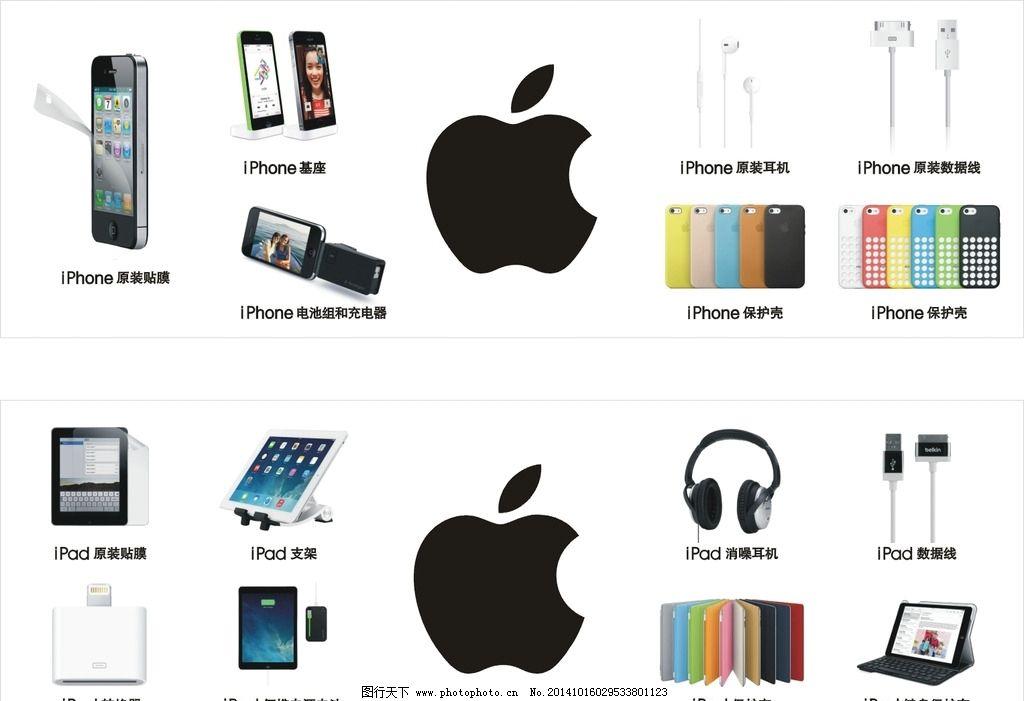 苹果手机,平板配件