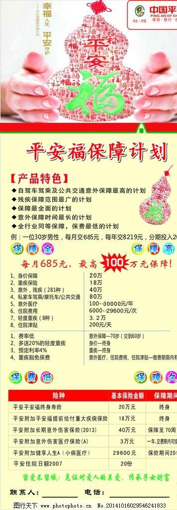 中国平安 平安福展架 平安福海报 平安福传单 平安福 中国平安 设计