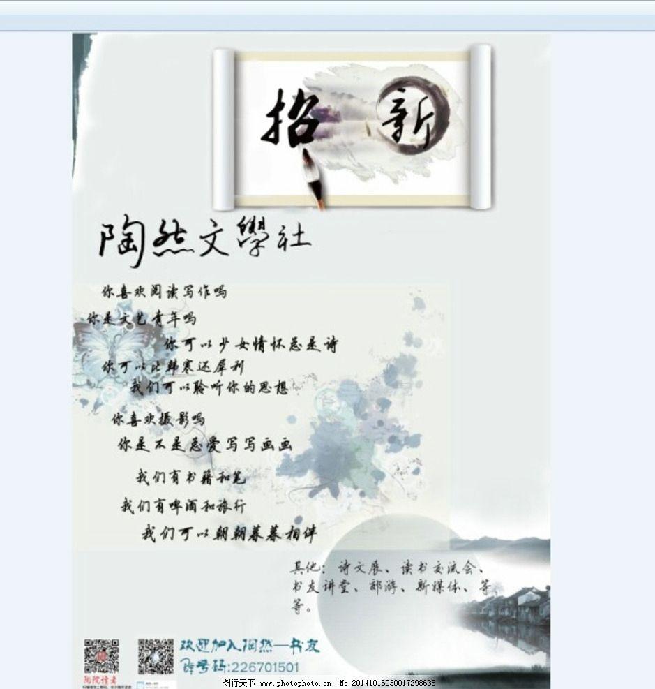 陶然文学社海报图片