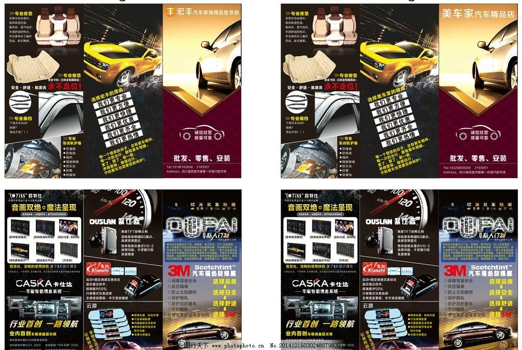 汽车美容 汽车装饰 背景 广告设计 dm宣传单 矢量 cdr dvd 座垫 雨档