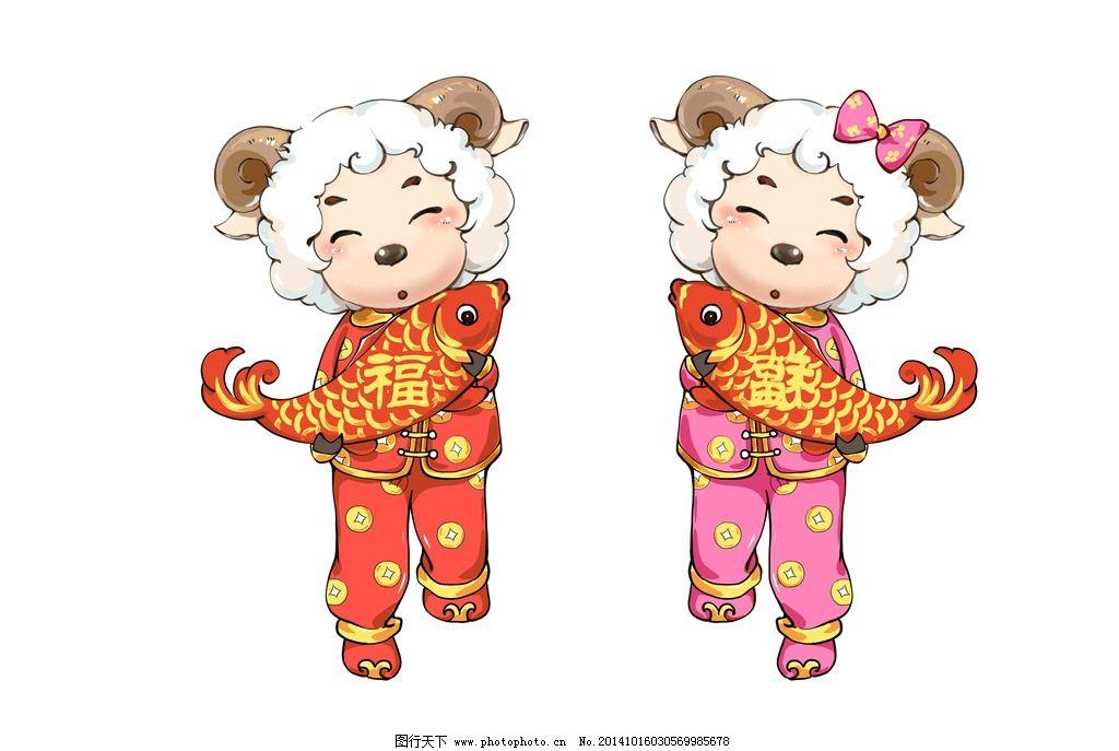 卡通羊 绵羊 羊年 生肖 卡通 漫画 过年 春节 动漫动画 设计  设计