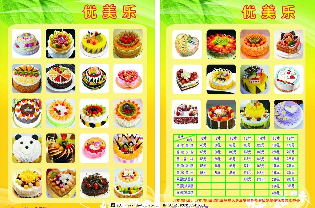 蛋糕 价目表 手绘蛋糕 设计 广告设计 蛋糕店 西饼屋 西点价目表 餐饮