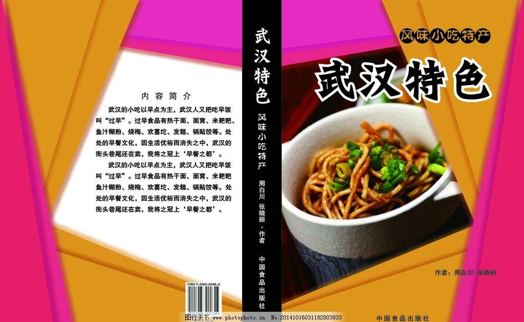 多边形 白色碗 书籍装帧 书籍封面 颜色鲜亮 设计 生活百科 餐饮美食