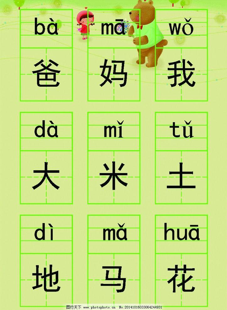 拼音四线三格图片图片