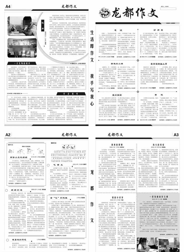 龙都作文报图片免费下载 报头 报纸 黑白 排版 作文 作文 报纸 排版图片