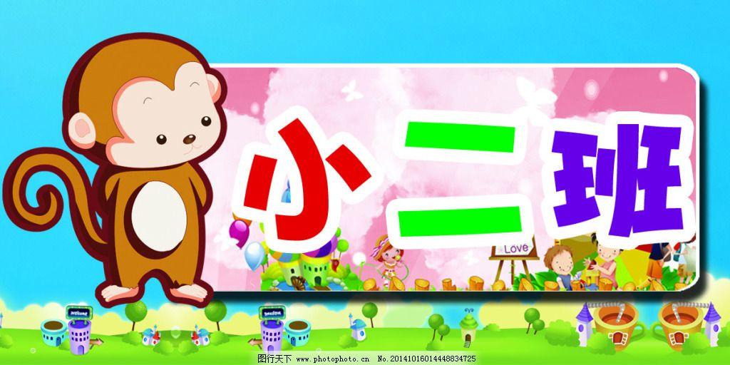 幼儿园班牌免费下载 班牌 动物 幼儿园班牌 班牌免费下载 幼儿园班牌