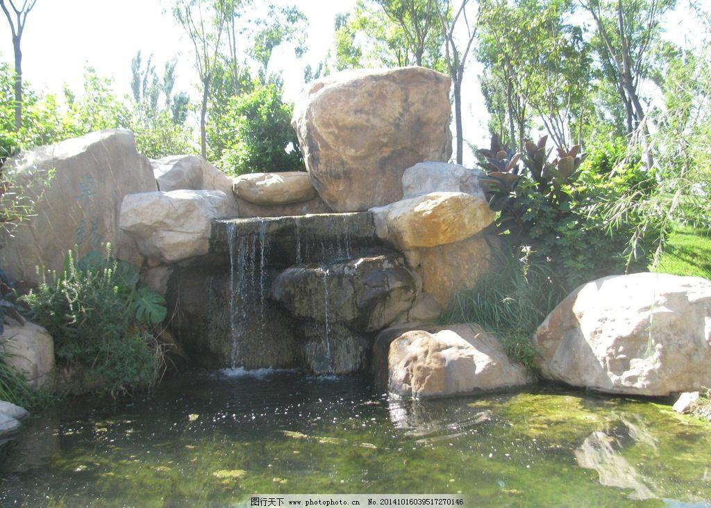 山石 假山 瀑布 溪水 景观石 园林绿化 园林景观 装饰 绿化景观
