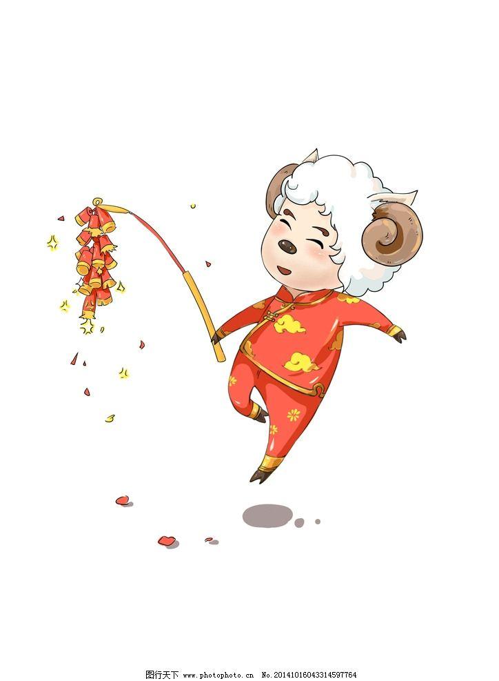 卡通羊 绵羊 羊年 生肖 卡通 漫画 过年 春节 动漫动画 设计  设计 动图片