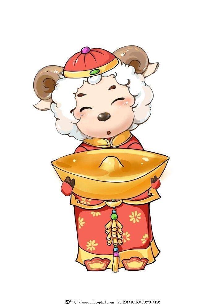 卡通羊 绵羊 羊年 生肖 卡通 漫画 过年 春节 动漫动画 设计  设计图片