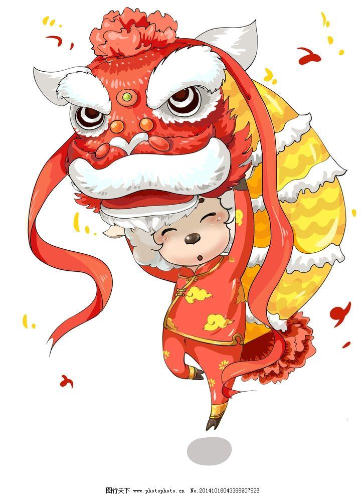 卡通羊 绵羊 羊年 生肖 漫画 过年 春节 动漫动画 其他