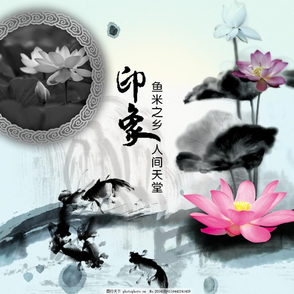 中国风 古风 古典 荷花 荷叶 印象 鱼米之乡 人间天堂 水墨 水墨墨痕图片