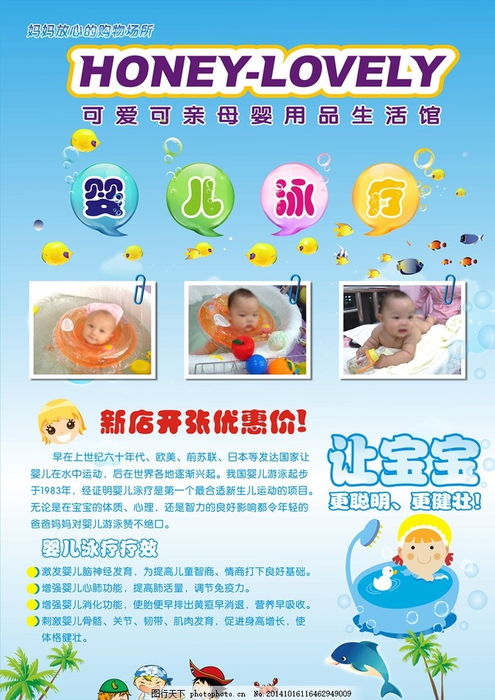 可爱可亲贴画 婴儿泳疗 婴儿 泳疗 沙滩 海水 可爱鱼 泳疗宣传单 海报