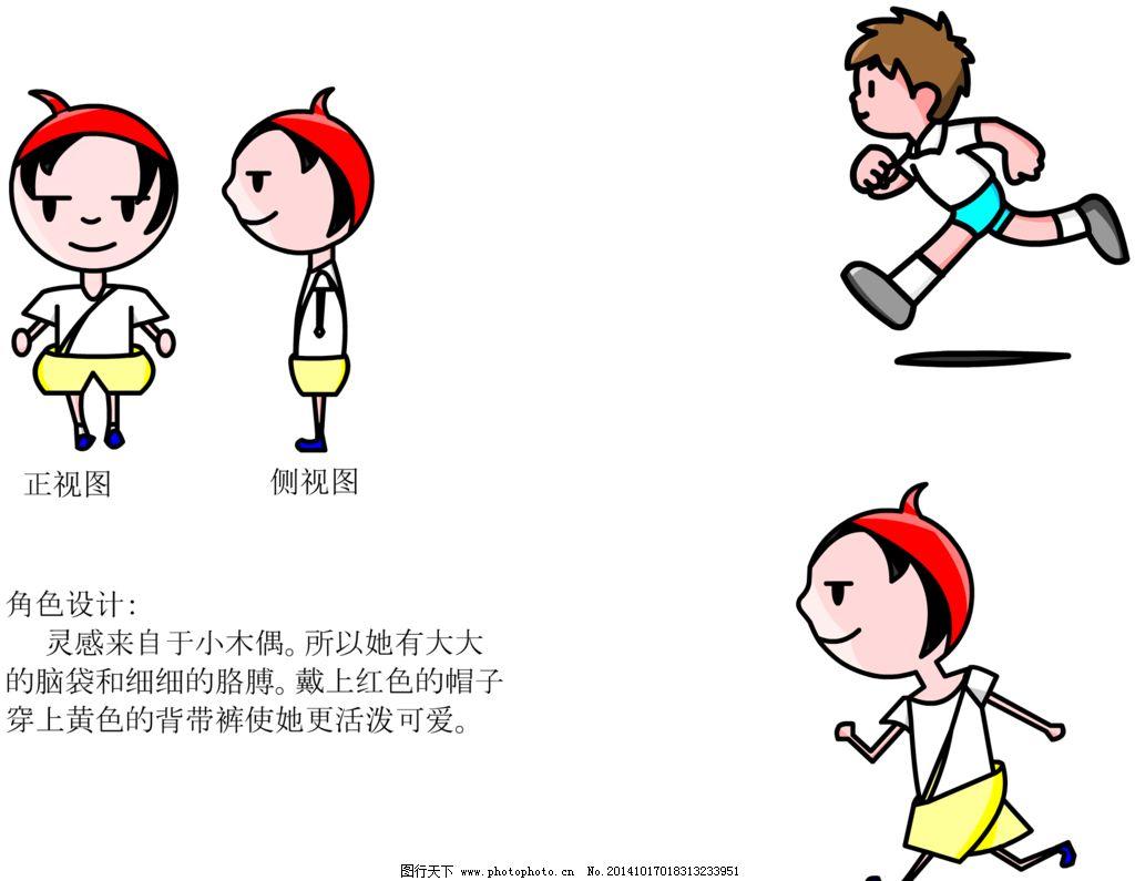 奔跑的小木偶图片_动漫人物_动漫卡通_图行天下图库图片