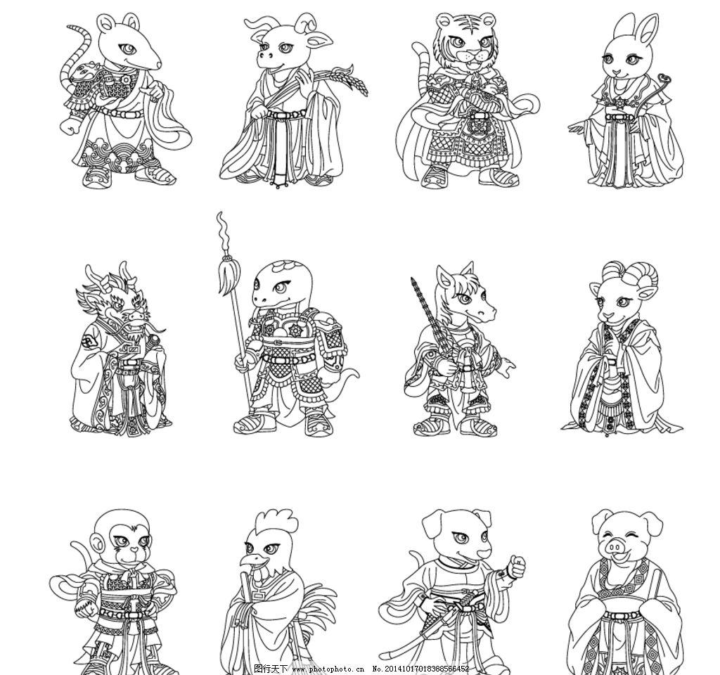 十二生肖 官员 动物 矢量 拟人 黑白 线稿 雕刻 精雕 设计 动漫动画