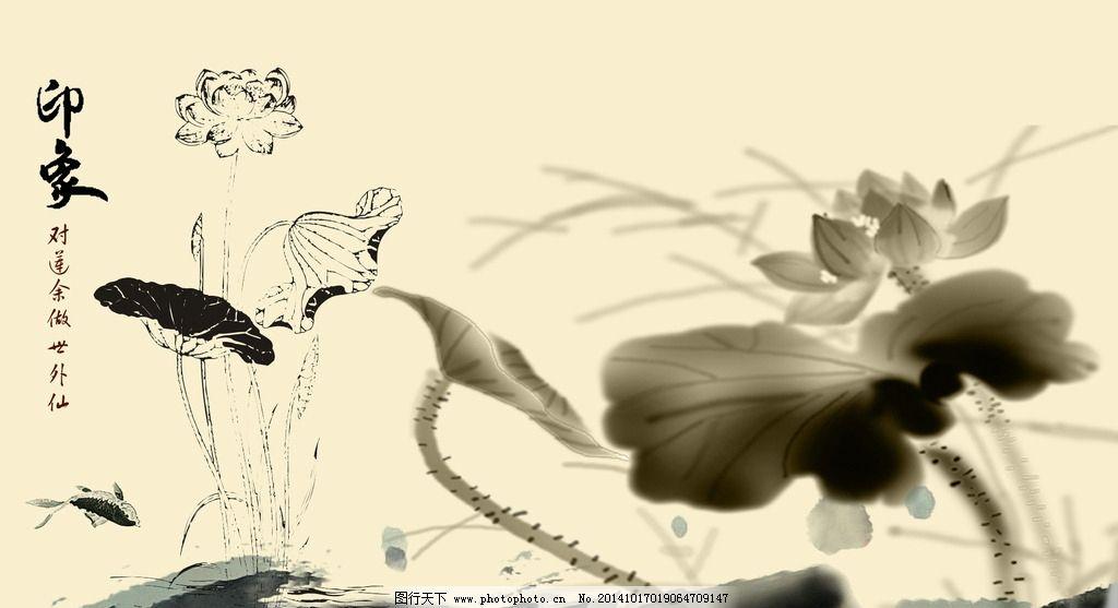 荷花 水墨 荷叶 鲤鱼 小雨 水墨画 设计 文化艺术 绘画书法 200dpi