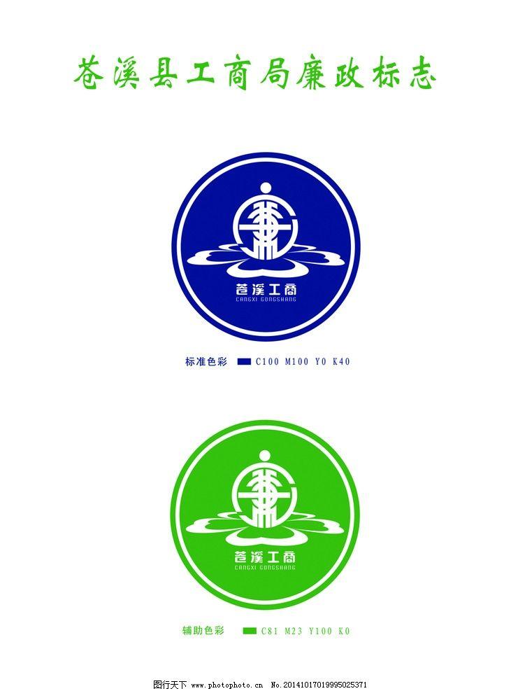 苍溪县工商局廉政标志 蓝色 绿色 广告设计