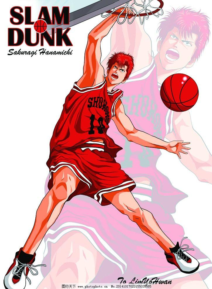 灌篮高手 樱木花道 篮球 投篮 卡通图 设计 广告设计 卡通设计 300dpi