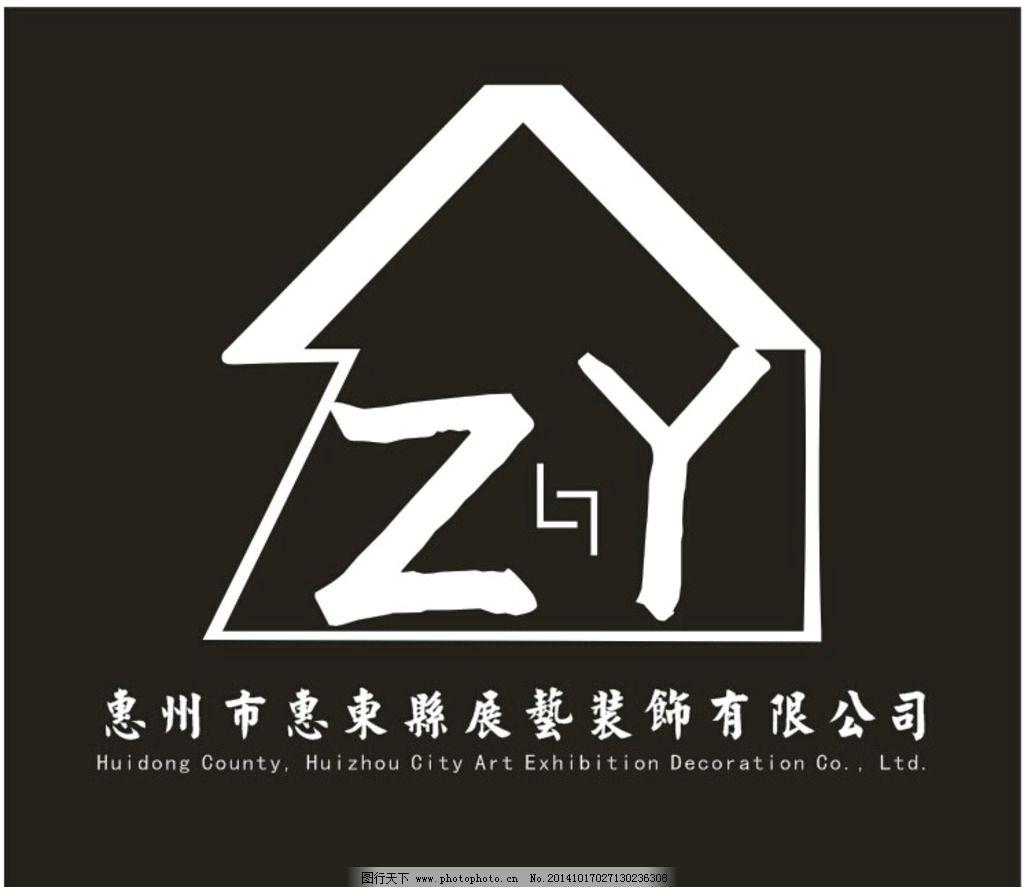 装饰公司 装饰      装饰logo 公司logo 服装logo 设计 现代科技 其他