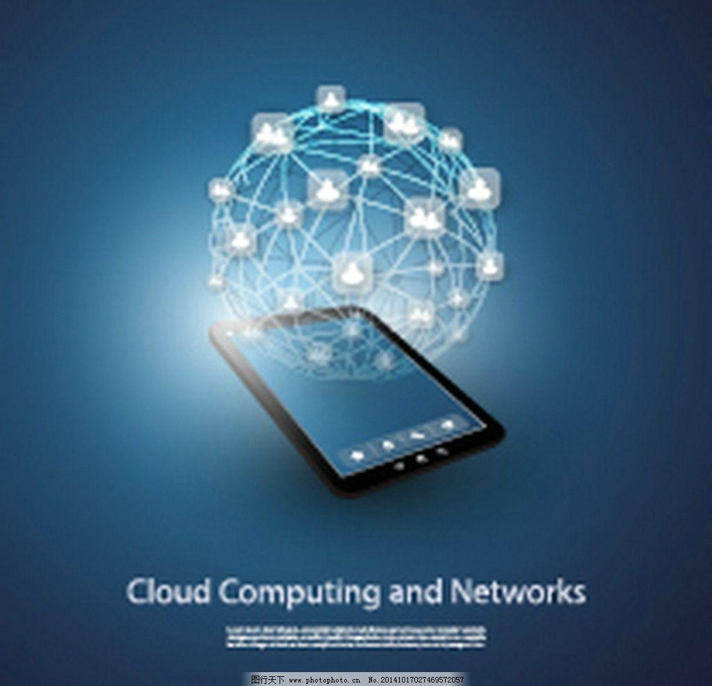 计算机互联网络结构示意图