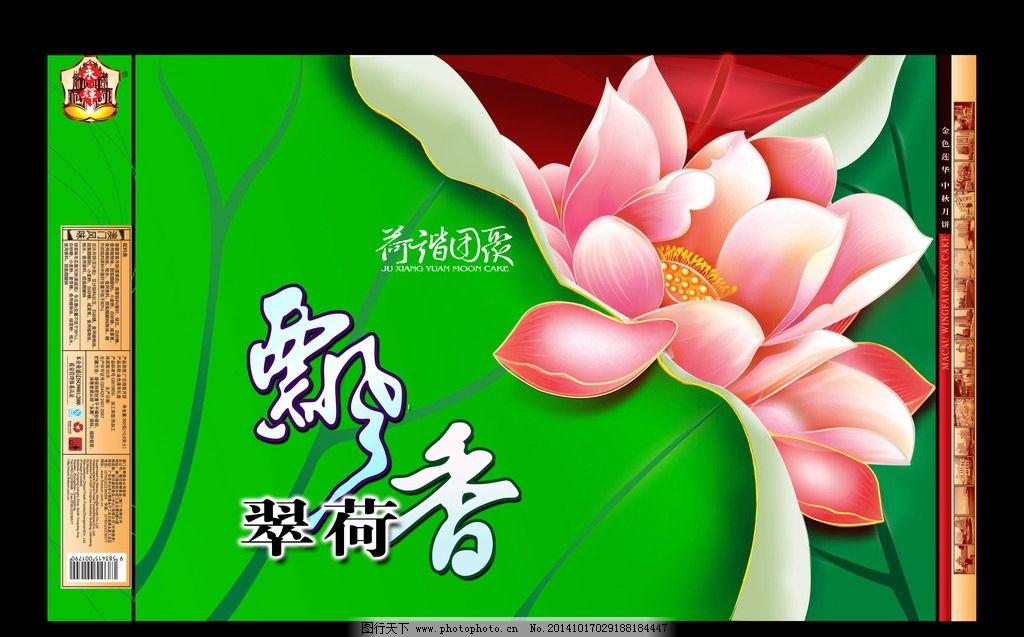 中秋 月饼包装 荷花 荷叶 手绘荷花 绿叶