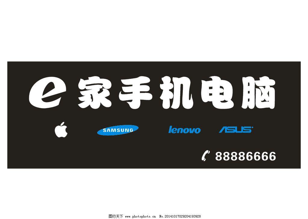 手机电脑 电脑店门头 苹果标志 三星标志 联想标志 手机店门头 黑底图片
