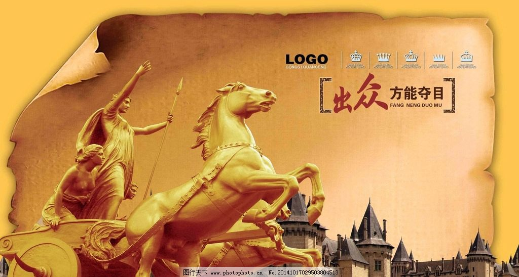 欧式建筑 欧式雕塑 战车 战马 城堡 牛皮纸纹 房地产 人物雕塑