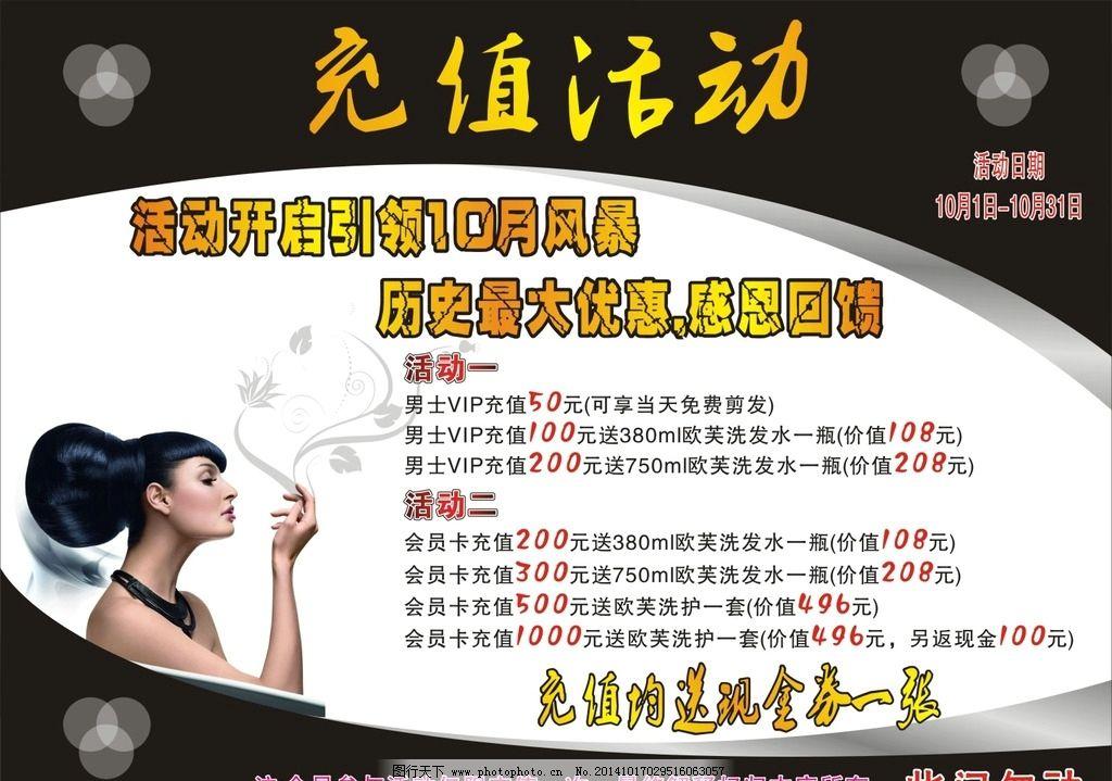 美容美发海报 充值活动海报 美发海报背景 广告设计图片