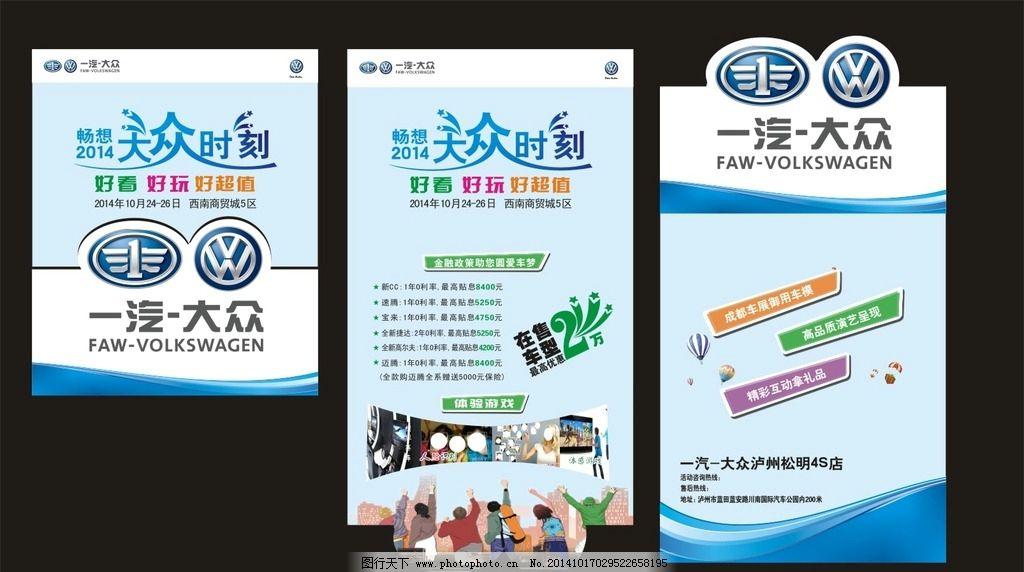 异形dm单 dm单设计 一汽大众 广告设计 活动单页 异形牌 设计 广告